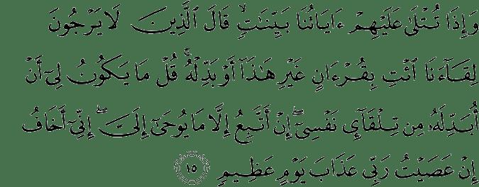 Surat Yunus Ayat 15