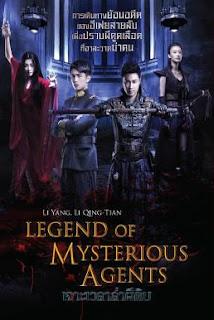 Legend of Mysterious Agents เจาะเวลาล่าผีดิบ