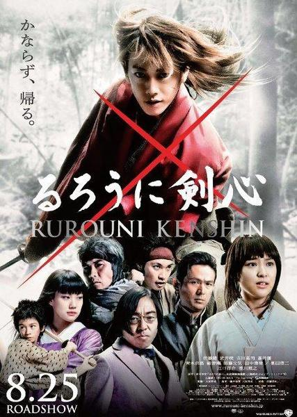 Anime and Movie Gal: [Movie Review] Rurouni Kenshin
