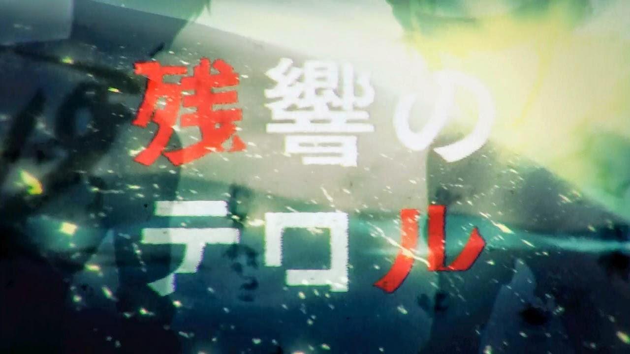 Zankyou no Terror Subtitle Indonesia [Batch]
