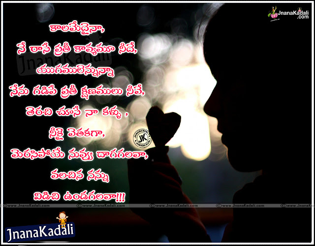 Beautiful Telugu Love Quotes with Images,Anaganaga o Ammayi Telugu movie Love Dialogues Images, Famous Telugu Movies Love Dialogues and Quotes Images, Telugu Punch Dialogues Images. Best Telugu Love Dialogues and Messages, Love Failure Dialogues in Telugu Movies,Awesome Telugu Kavithalu, Telugu Prema Kavithalu Images, Telugu Love Quotes with Images, Telugu Hq Love Quotations