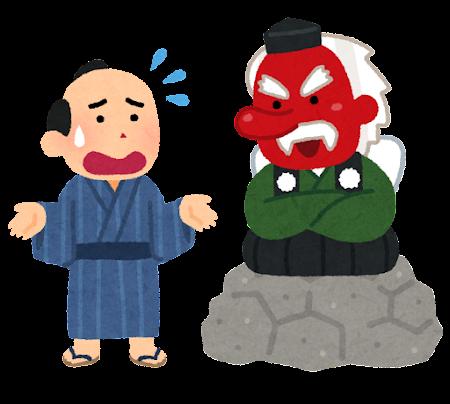 天狗裁きのイラスト(落語)