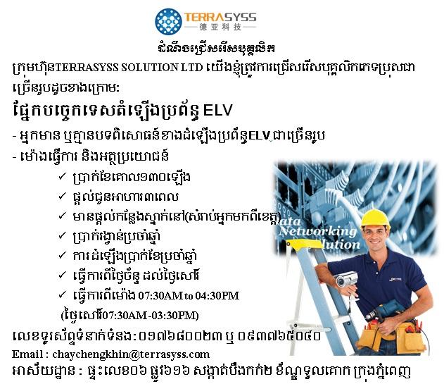 http://www.cambodiajobs.biz/2018/08/positon-elv-terrasyss-solution-ltd.html