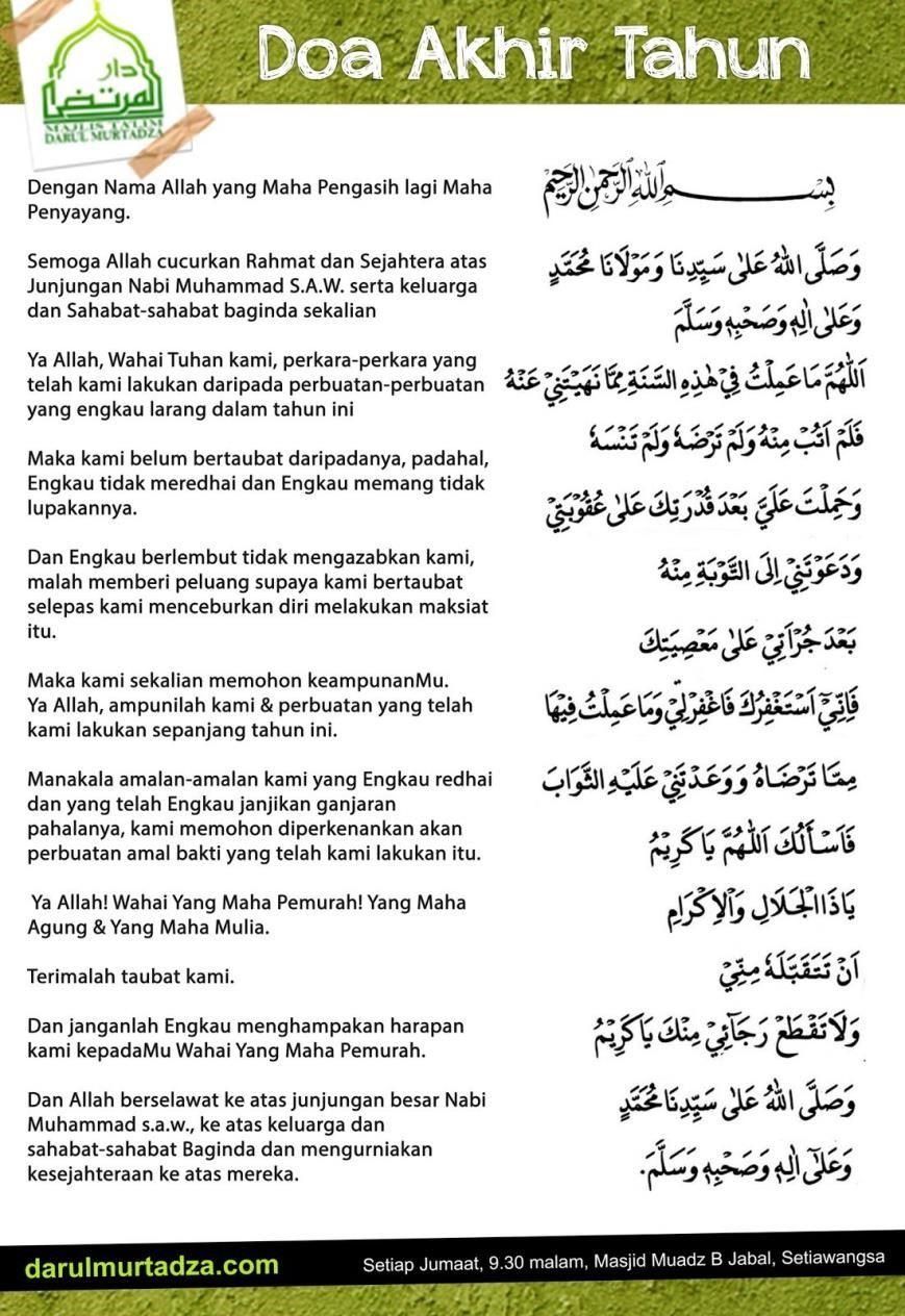 doa menyambut tahun baru hijriah