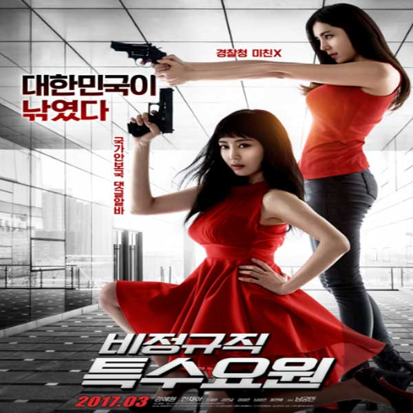 Part-time Spy, Part-time Spy Synopsis, Part-time Spy Trailer, Part-time Spy Review