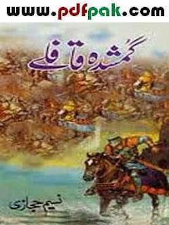 GumShuda Qaflay Complete