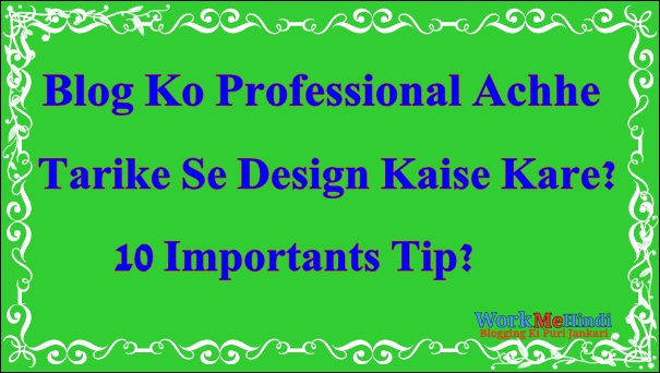 Blog Ko Professional Achhe Tarike Se Design kaise kare ?10 Importants Tips