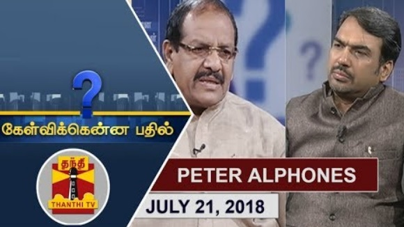 Kelvikkenna Bathil 21-07-2018 Exclusive Interview with Peter Alphonse | Thanthi Tv