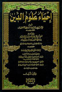 تحميل كتاب احياء علوم الدين لابي حامد الغزالي pdf