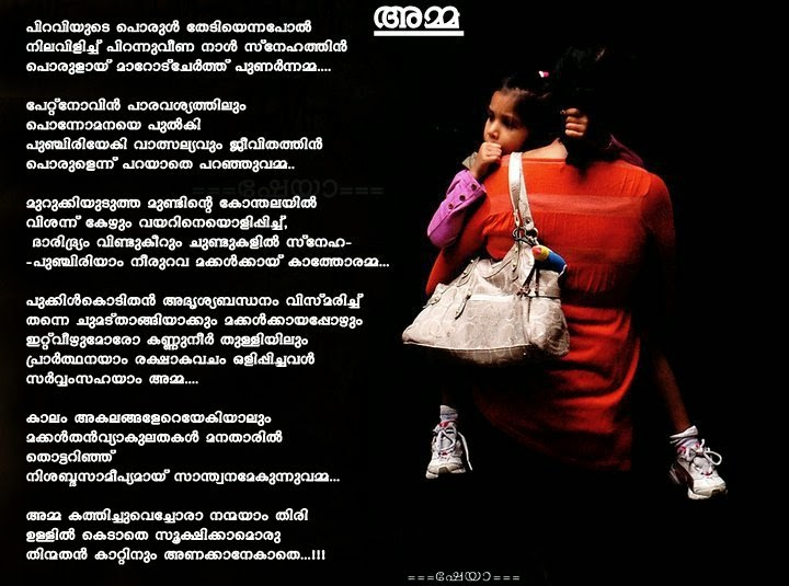 Happy Mothers Day 2014 Messages Sms Greetings In Malyalam