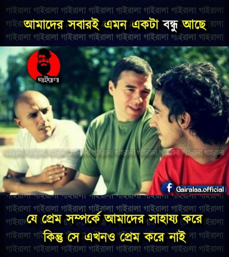 Top bangla funny Facebook picture gallery bangla funny pic