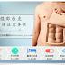 減重後體態整形~~腹部拉皮術後的注意事項