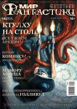 Читать онлайн журнал Мир фантастики (№10 октябрь 2018) или скачать журнал бесплатно