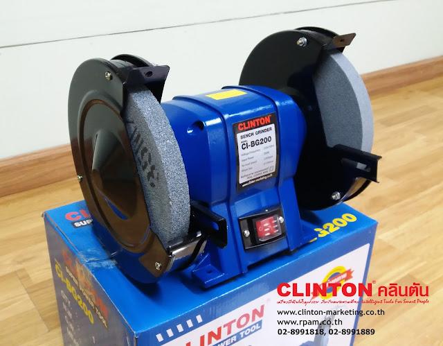 หินเจียรตั้งโต๊ะ ราคา ยี่ห้อ CLINTON รุ่น CI-BG200