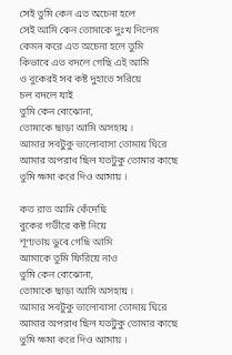 Shei tumi keno eto ochena holey by Ayub Bachhu