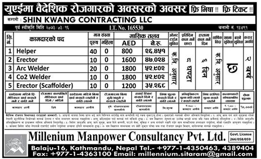 Free Visa, Free Ticket, Jobs For Nepali In U.A.E. Salary -Rs.52,000/