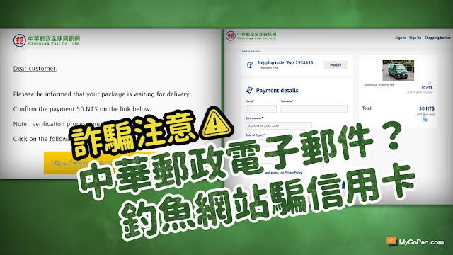 中華郵政 電子郵件 email 詐騙 信用卡 Plesase be informed that your package is waiting for delivery