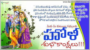 Happy holi quotes in telugu 2017