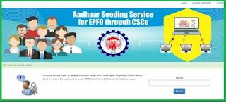 EPFO_Aadhaar_Seeding_Service_CSC_Digital_Seva_Portal