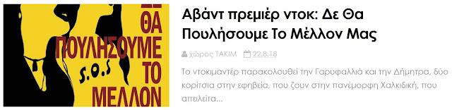 http://www.takim.gr/2018/08/provoli.html