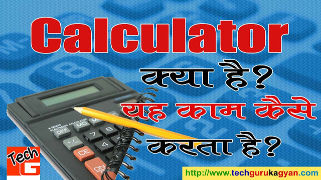 calculator-kya-hai-yah-kaam-kaise karte-hai