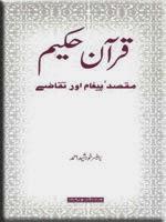 Quran e Hakeem k Maqsad Paygaam Aur Taqaazay by Khorshid Ahmed