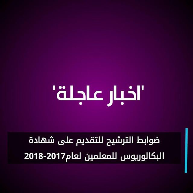 ضوابط الترشيح للتقديم على شهادة البكالوريوس للمعلمين لعام2017-2018