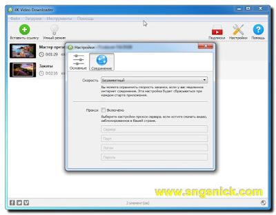 4K Video Downloader 4.2.0.2175 - Соединение