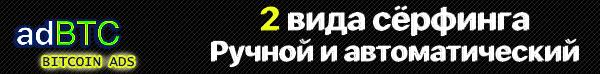 автосерфинг сайтов с оплатой за биткоин