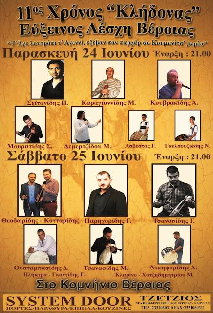 Η Εύξεινος Λέσχη Βέροιας αναβιώνει για 11η χρονιά το έθιμο του Κλήδονα