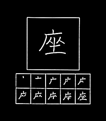 kanji to sit