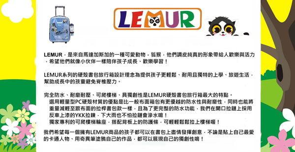 Lemur書包為硬殼材質,幫助成長中孩童避免脊椎壓力,可爬樓梯,使用YKK拉鍊,比傳統護脊書包更輕鬆的書包