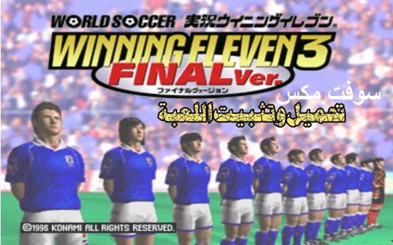 تحميل لعبة كرة القدم اليابانيه للكمبيوتر مجانا برابط مباشر ميديا فاير Download Winning eleven 3