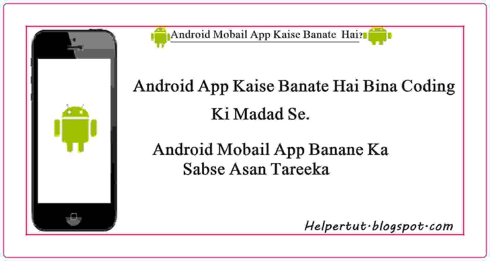 Android-mobail-app-kaise-banaye-online-app-builder-ki-help-se.jpeg