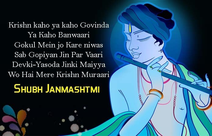 Janmashtami 2018: Wishes, Quotes, Status, Pictures, Messages, SMS, Wallpaper, Greetings, Photos, Pics, Cards and Wallpaper