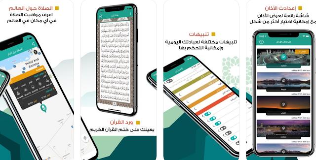 تنزيل تطبيق المصلي على الأندرويد و iOS في رمضان 2019