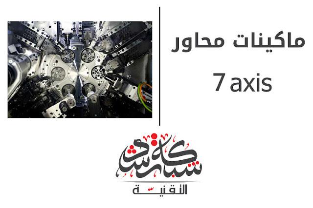 ماكينات محاور 7 Axis