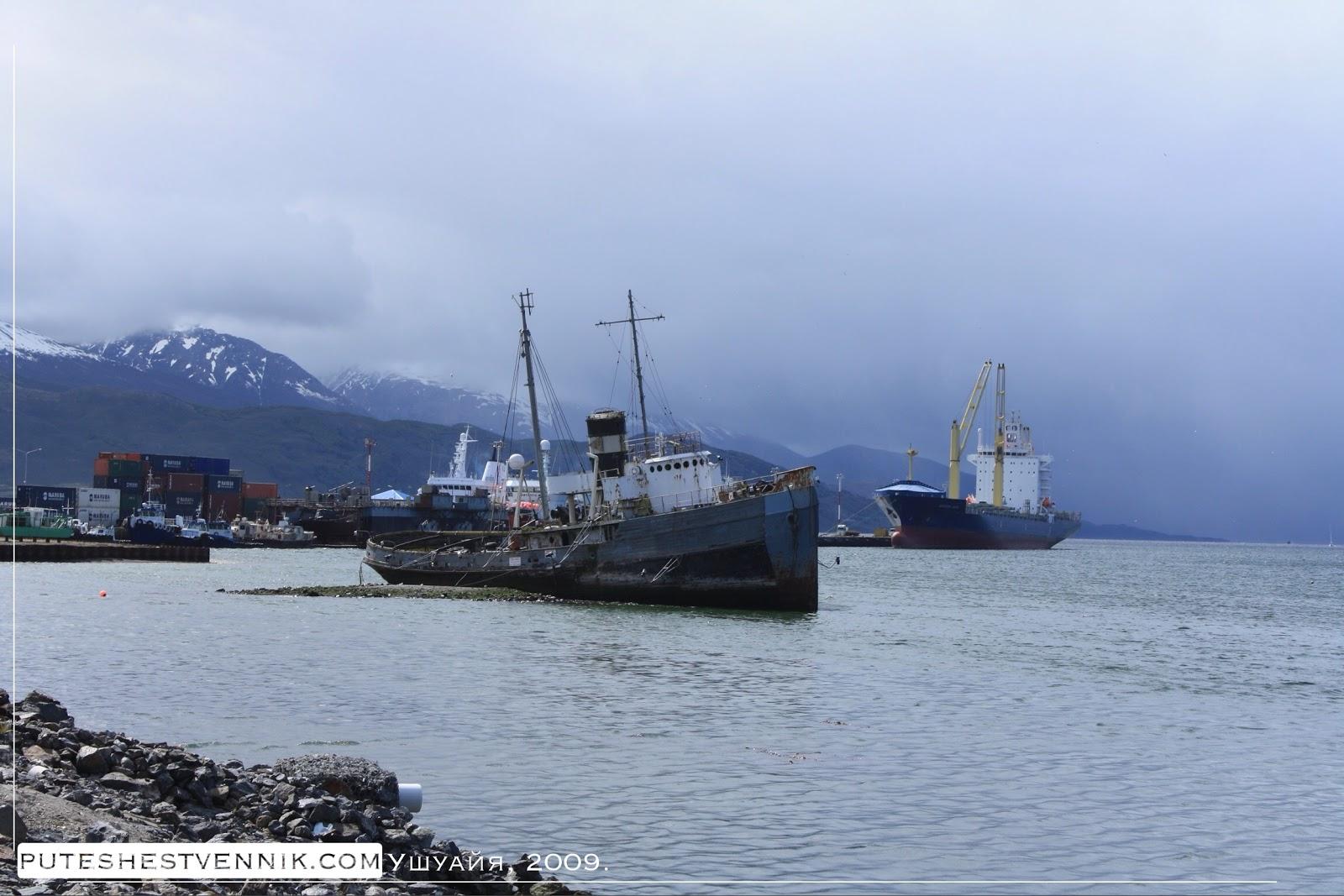 Корабли в порту Ушуайи