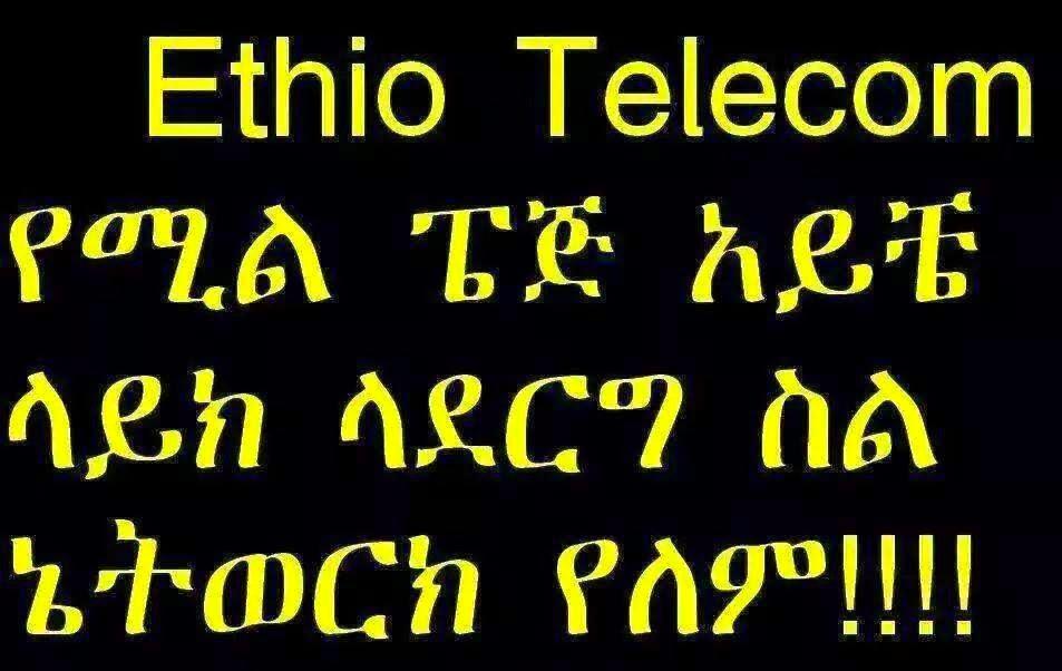 Funny Ethiopian Amharic Jokes አስቂኝ የአማርኛ ቀልዶች