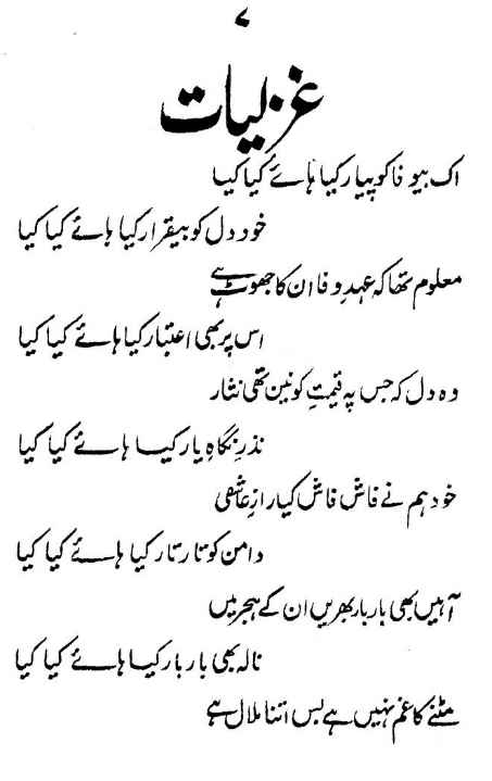 Behzad Lakhnavi Books