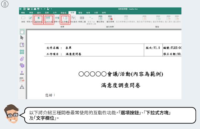 常使用問卷功能「選項按鈕」、「下拉式方塊」及「文字欄位」。
