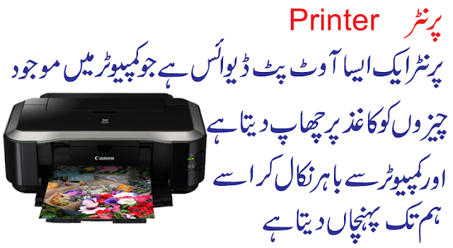 what is printer in computer