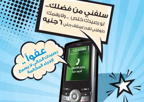 كود إستخدام خدمة كلمنى شكرا من إتصالات مصر 2019