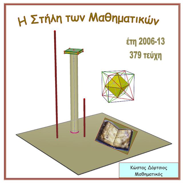 Η Στήλη των Μαθηματικών, από τον Κώστα Δόρτσιο