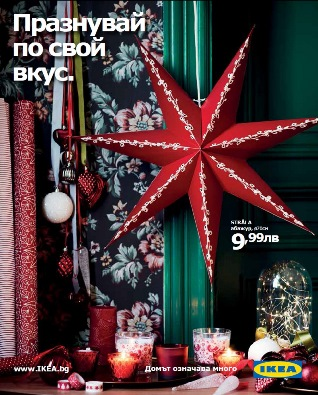 http://onlinecatalogue.ikea.com/BG/bg_BG/xmas/pages/1?ref=allpublications