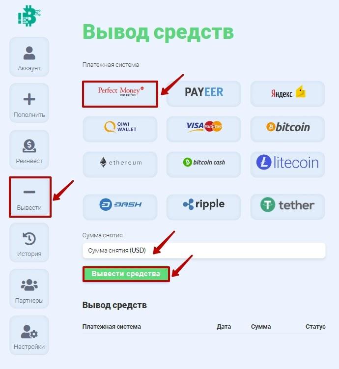 Вывод средств в InBitro