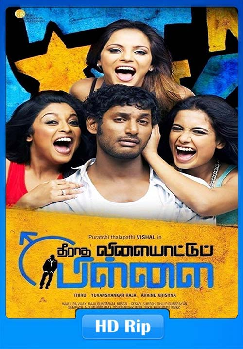 Theeradha Vilaiyattu Pillai 2010 UNCUT Dual Audio Hindi 720p HDTVRip | 480p | HEVC Poster