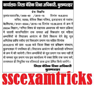 Bulandshehar JRT Appointment Notice