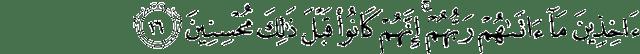 Surat Adz-Dzariyat ayat 16