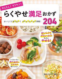 かんたん!ラクチン!らくやせ満足おかず204 おいしくて太らない!ダイエットレシピ満載 [Kantan! Rakuchin! Rakuyase Manzoku Okazu 204 Oishikutebutoranai! Diet Recipe Mansai!], manga, download, free